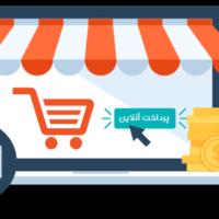 روش پرداخت آنلاین